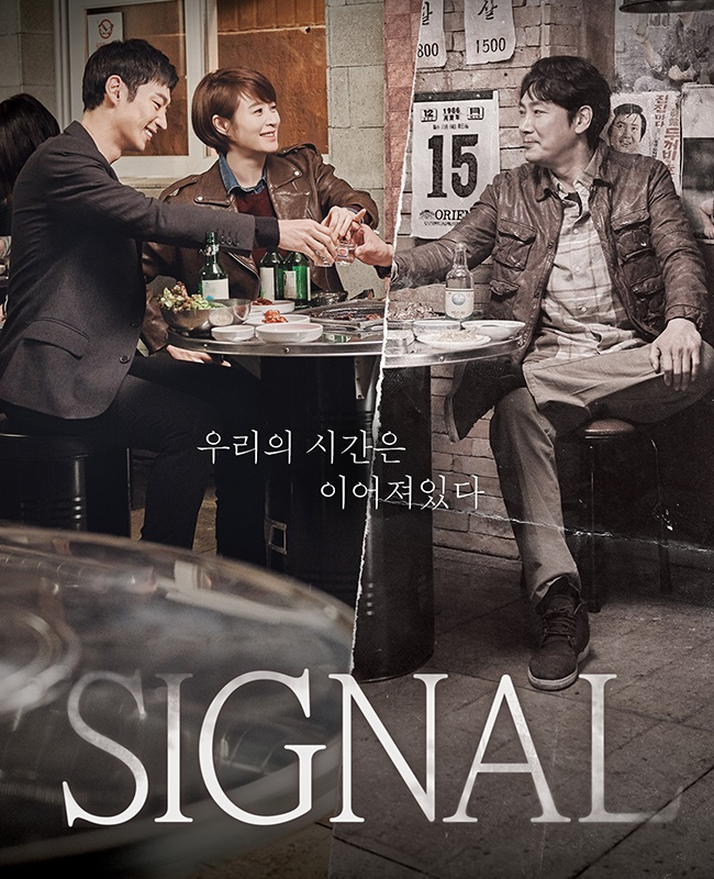 Signal airs weekdays at 22:30 only on tvN (DStv 13