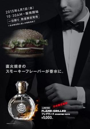 Die advertensie vir Burger King Japan se Flame Grilled-parfuum